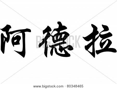 English Name Adela In Chinese Calligraphy Characters