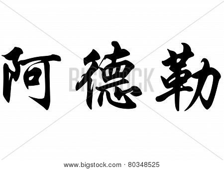 English Name Adler In Chinese Calligraphy Characters