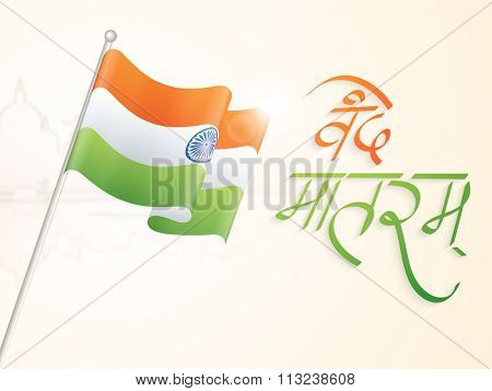 Stylish Hindi text Vande Mataram (I praise thee, Mother) with waving National Flag for Happy Indian Republic Day celebration.