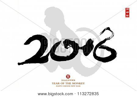2016 is year of the monkey Chinese calligraphy 2016,Red stamps which Translation: good bless for new year