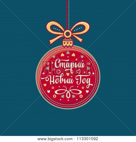 Old New Year. Greeting card. Cyrillic. Russian font.
