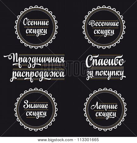 Russian retail text. Lettering, Calligraphy. Cyrillic.