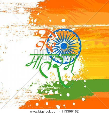Stylish Hindi text Vande Mataram (I Praise thee, Mother) in saffron and green colours on Ashoka Wheel decorated background for Happy Indian Republic Day celebration.