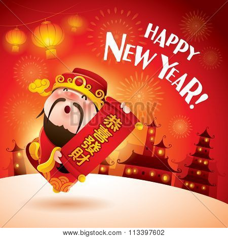 Happy New Year! Chinese God of Wealth. Translation: May you have a prosperous New Year.
