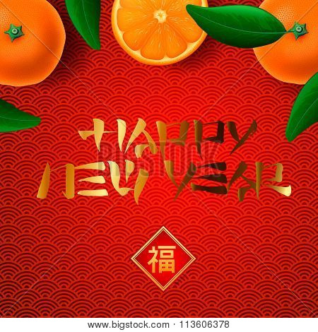 Happy Chinese New Year greeting card, with orange mandarines background, vector illustration. Attach