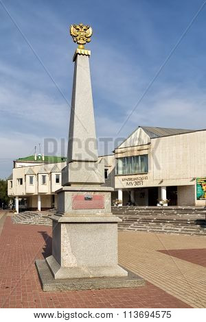 The memorial sign. Belgorod. Russia