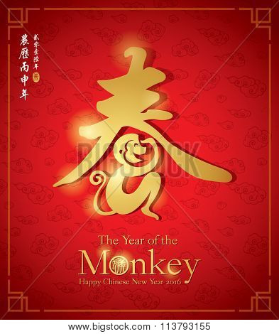 (Spring) Chinese Zodiac - Monkey. Chinese New Year 2016. Translation of Stamp: Monkey. Translation of Calligraphy: Chinese lunar new year 2016.