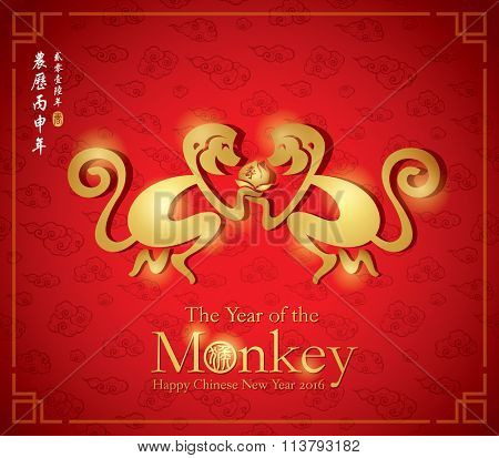 Chinese Zodiac - Monkey. Chinese New Year 2016. Translation of Stamp: Monkey. Word on peach: Longevity. Translation of Calligraphy: Chinese lunar new year 2016.