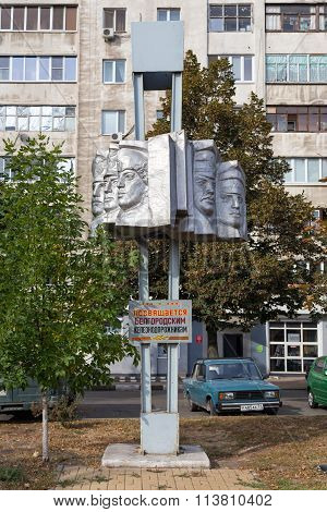 Monument dedicated to railroad workers. Belgorod. Russia