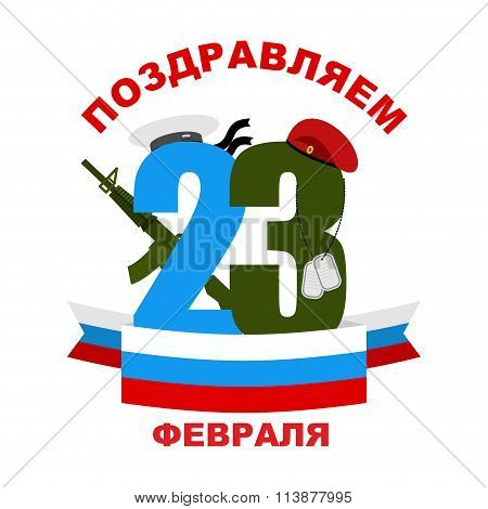 Day Of Defenders Of  Fatherland. Russian Celebration Of Armed Forces. Sailors Cap And Red Beret Spec