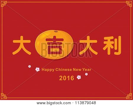 Vintage Chinese new year poster design, tangerine and orange in Chinese wording meanings : luck and