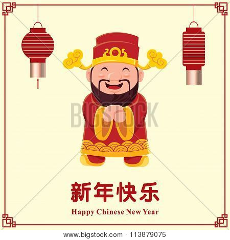 Vintage Chinese new year poster design with chinese God of Wealth, Chinese wording meanings: Happy C