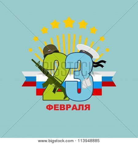 23 February Emblem For Holiday. Day Of Defenders Of  Fatherland. Russian Celebration Of  Armed Force