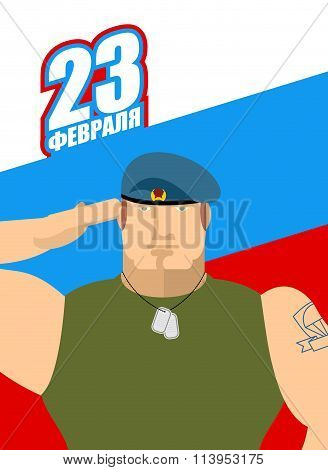 23 February. Day Of Defenders Of  Fatherland. Flag Of Russia. Patriotic Holiday In Russia. Soldiers