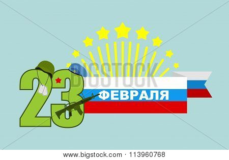 Logo For 23 February. National Holiday Of  Armed Forces In Russia. Day Of Defenders Of  Fatherland.