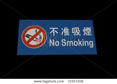bilingual No smoking sign in english and Chinese