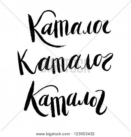 Catalogue - russian vector handwritten lettering