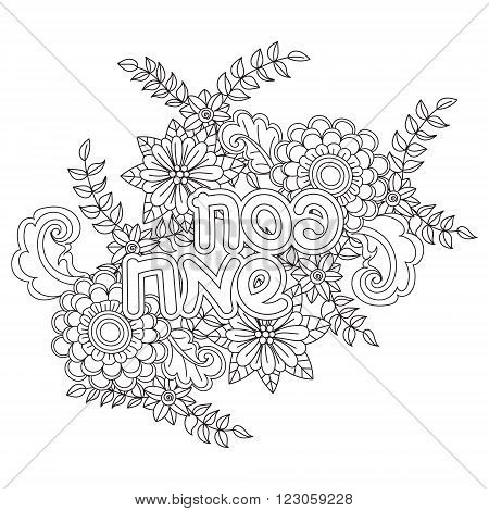 Happy Passover. Greeting card coloring page. Hand drawn flowers on white background. Isolated on white. Happy Passover in Hebrew. Vector illustration.
