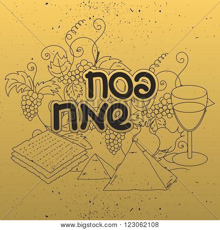 Happy Passover. Greeting card. Hand drawn elements on gold background. Happy Passover in Hebrew. Vector illustration.
