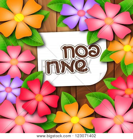 Happy Passover background. Spring background. Happy Passover in Hebrew. Vector illustration