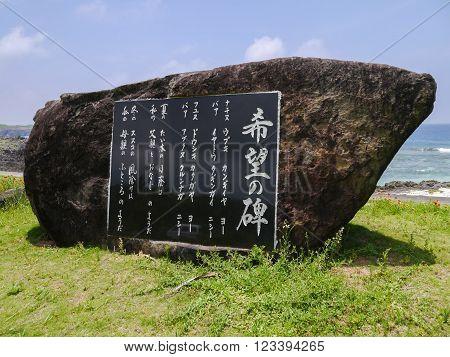 OKINAWA, JAPAN - JUNE. 28, 2013: Stone Monument of Dannu Beach in Yonaguni Island, Okinawa Japan.