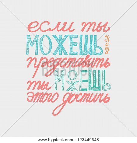 Russian Proverb In Cyrillic Lettering