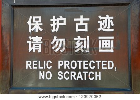 Sign in the Forbidden City (the Palace Museum) of Beijing, warning visitors not to scratch historic relics