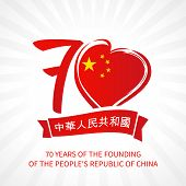 70 Years Of October 1, Greeting Card Of China National Holiday. Text Translation: Peoples Republic O poster