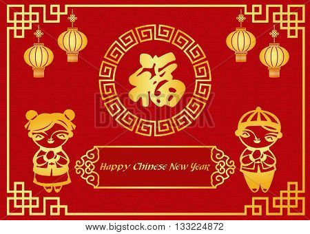 Happy Chinese new year 2017 card is lanterns Chinese Boy and girl and Chinese word mean happiness