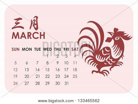 2017 Calender with Year of Rooster Chinese Theme, Monthly calendar of March