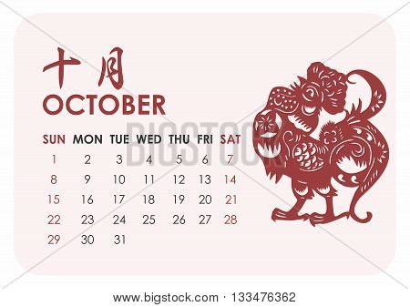 2017 Calender with Year of Rooster Chinese Theme, Monthly calendar of October