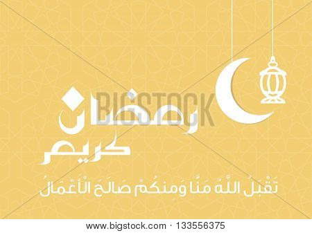 Ramadan Greeting illustration card : Ramadan Kareem with Ramadan Lantern - Translation : Ramadan (Muslims Holy Month) is generous (EPS Vector )