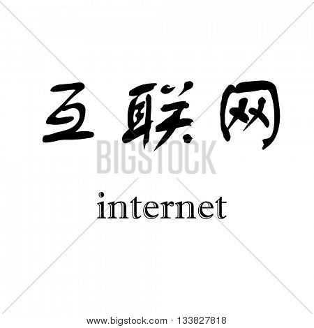 Chinese characters of INTERNETon blue background