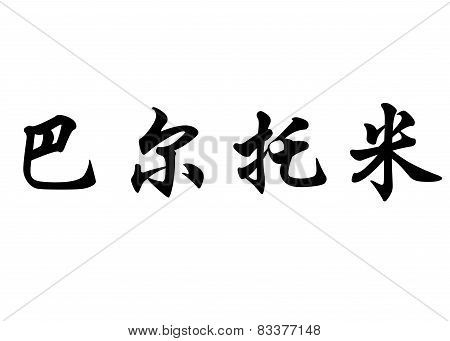 English Name Bart?omiej In Chinese Calligraphy Characters
