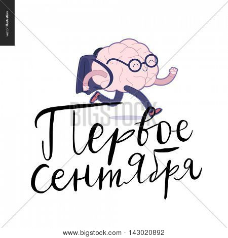 Back to school russian lettering. Flat cartoon vector illustration - a brain wearing glasses running with a schoolbag. Translation - First of September,