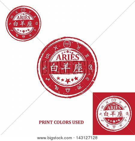 Aries  (Chinese Text translation), Horoscope element, one of the twelve equatorial constellations or signs of the zodiac in Western astronomy and astrology - grunge stamp / label. Print colors used.