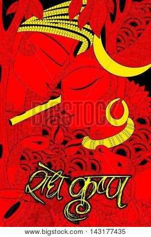 illustration of Happy Janmashtami background with hindi text Radha Krishna