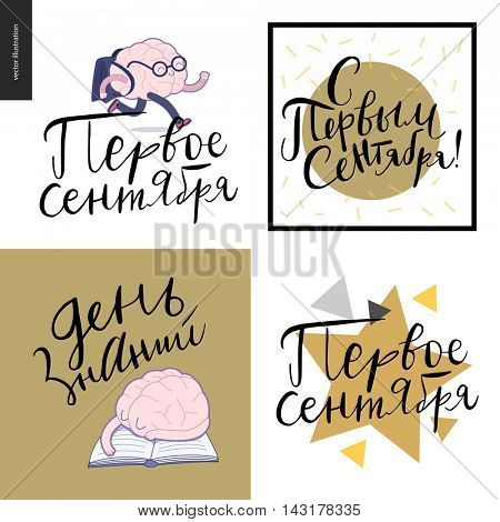 Back to school russian lettering. Flat vector cartoon illustration of a tired brain sleeping on a book, and running brain with a school bag. Translation - First of September, Day of Knowledge.