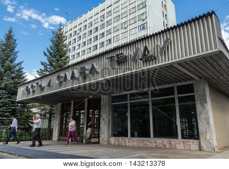 Dubna Russia - Jul 21 2014: Entrance of the Tensor factory with soviet slogan (Honor and glory to labor).