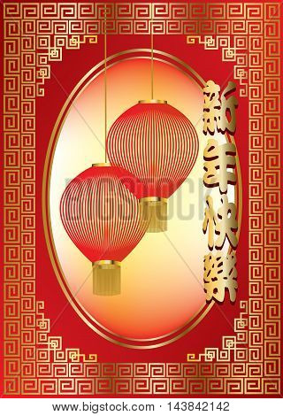 Red Chinese lanterns with golden border on red background, with chinese characters translate Happy Chinese New Year