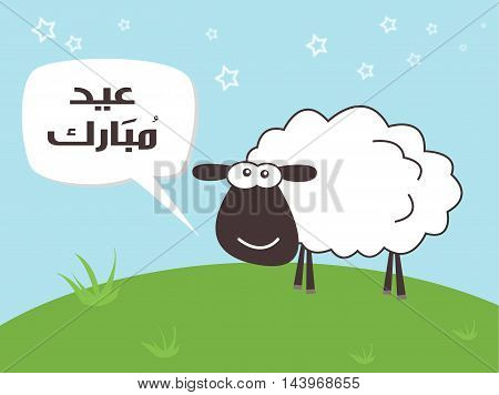 'Eid Mubarak' - Translation : Blessed Feast - In Arabic Text - Vector- Eps10