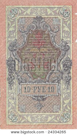 10 rubles. Russian state credit card in 1909. The downside.
