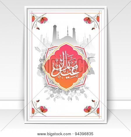Beautiful greeting card with Arabic Islamic calligraphy of text Eid Mubarak on floral design and mosque silhouetted background for holy festival of Muslim community celebration.