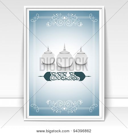 Beautiful greeting card with creative mosque and Arabic Islamic calligraphy of text Eid Mubarak on shiy blue background for famous festival of Muslim community celebration.