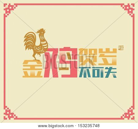 Chinese new year card design, 2017 year of the rooster. Chinese Calligraphy Translation: Golden Rooster announce good fortune, take the chance. Stamp: Good Fortune