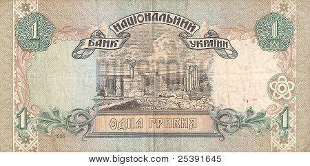 Old Ukrainian banknotes - 1 of the Ukrainian hryvnia, model in 1995. The downside.