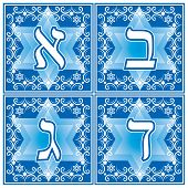 stock photo of hebrew  - vector set of hebrew letters in the old vintage style - JPG