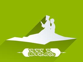 picture of ramazan mubarak  - White silhouette of religious muslim men praying and arabic islamic calligraphy of text Eid Mubarak - JPG