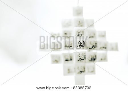 99 names of Allah - Al-Aliu. The High