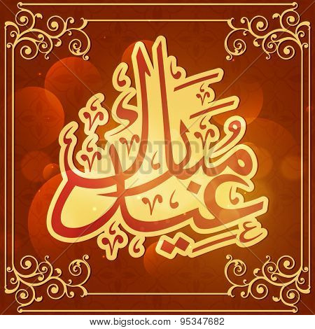 Creative greeting card design with shiny Arabic Islamic calligraphy of text Eid Mubarak on beautiful floral decorated background for Islamic holy festival, celebration.